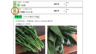 新機能!野菜リストが見やすく使いやすく