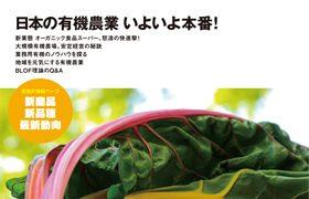 『農業ビジネス veggie』に掲載されました